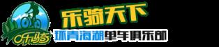 乐骑天下青海湖自行车俱乐部 环青海湖自行车租赁 环湖骑行攻略向导